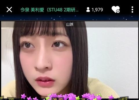 【衝撃】STU48研究生「HKTの5期生受かってたけど蹴ってSTU受けた」