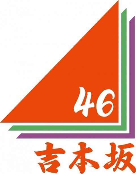 吉本坂46の誕生でNMB48、乃木坂46、欅坂46の扱いって変わっていくの?