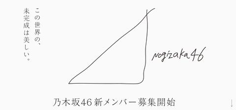 【乃木坂46】5期生新メンバーオーディションを開催!特設サイトも開設!全国CMも放映