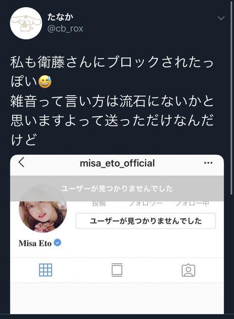 【悲報】元乃木坂46衛藤美彩さん、ヲタの意見を雑音と言い放ちブロック
