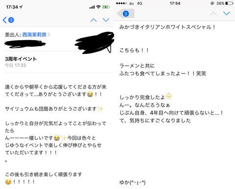 【NGT48】西潟茉莉奈と荻野由佳がモバメで縦読み「しんじて」←何を?