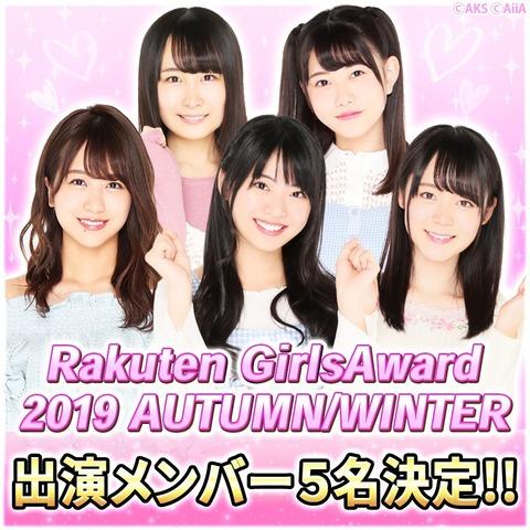 【AKB48】ビートカーニバル結果「Rakuten GirlsAward 2019 AUTUMN/WINTER」出演モデル5名はこのメンバー