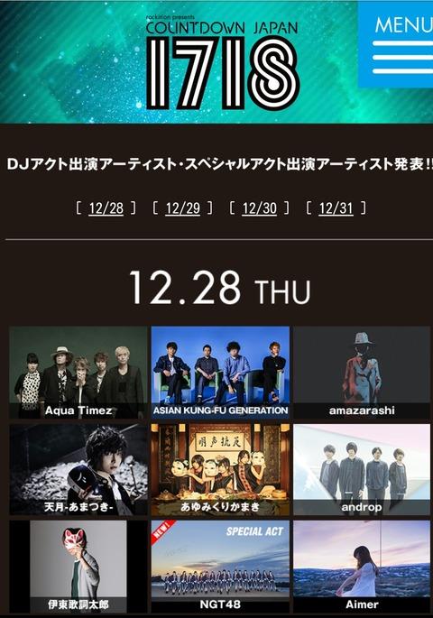 【朗報】NGT48、、48G初のCDJ出演の快挙!!!【COUNTDOWN JAPAN 17/18】