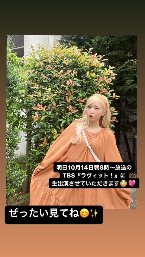 【朗報】AKB48本田仁美がTBS情報番組に出演決定!【ラヴィット!】