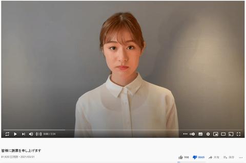 【元NGT48】加藤美南がYouTubeで謝罪動画を公開するも相変わらず低評価www