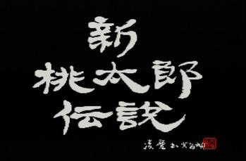 新桃太郎伝説 (7)
