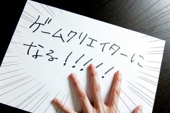 ゲームクリエイター (2)