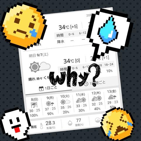 deco_2019-09-06_21-12-01