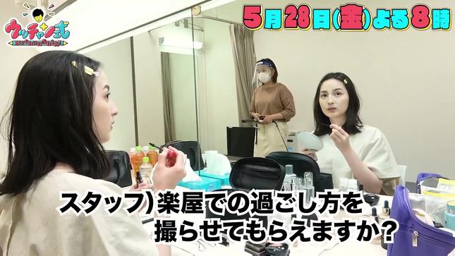 山本恵里伽 ウッチャン式 2
