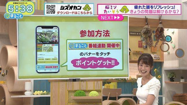 澤井志帆 まるごと NNNストレイトニュース 6