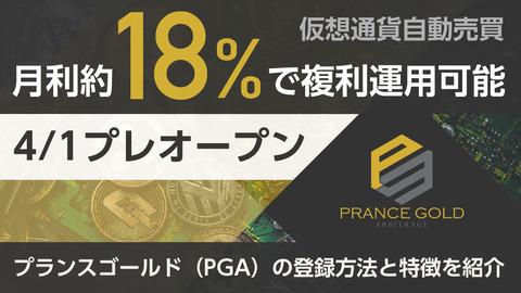 prance_gold