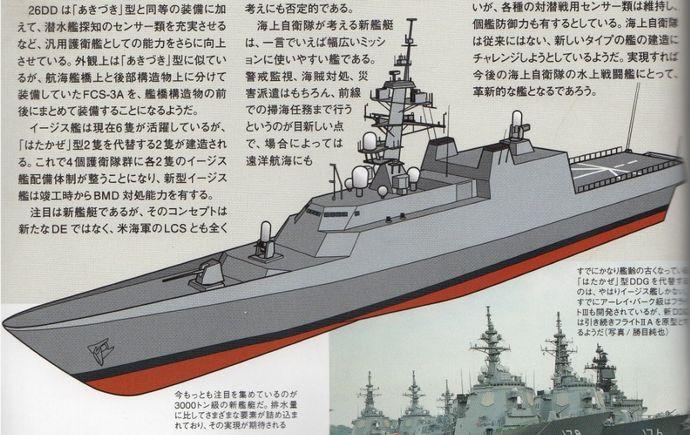 日本:新型DE-X多機能護衛艦-整合桅桿系統設計(供國內參考) @ 阿棟的部落格 :: 痞客邦