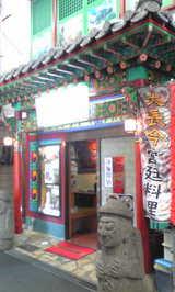 鶴橋・アリラン食堂