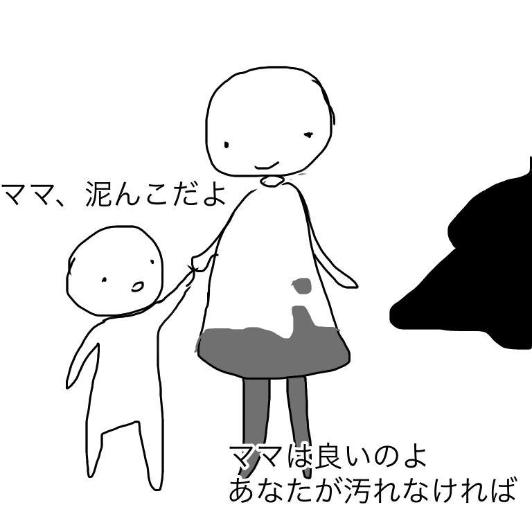 泥だらけのママ『罪悪感と敵意』を視覚化してみた : 心理 ...