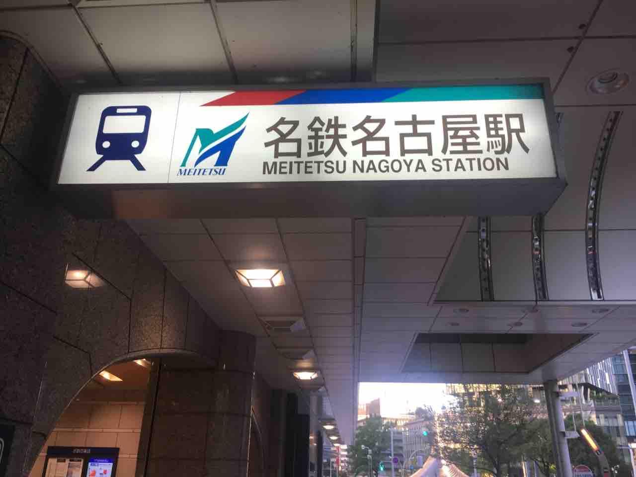 【セントレア1】普通+快速急行 VS ミュースカイ。朝の名古屋駅発,どこまで差が出る? : 弾丸フライヤー