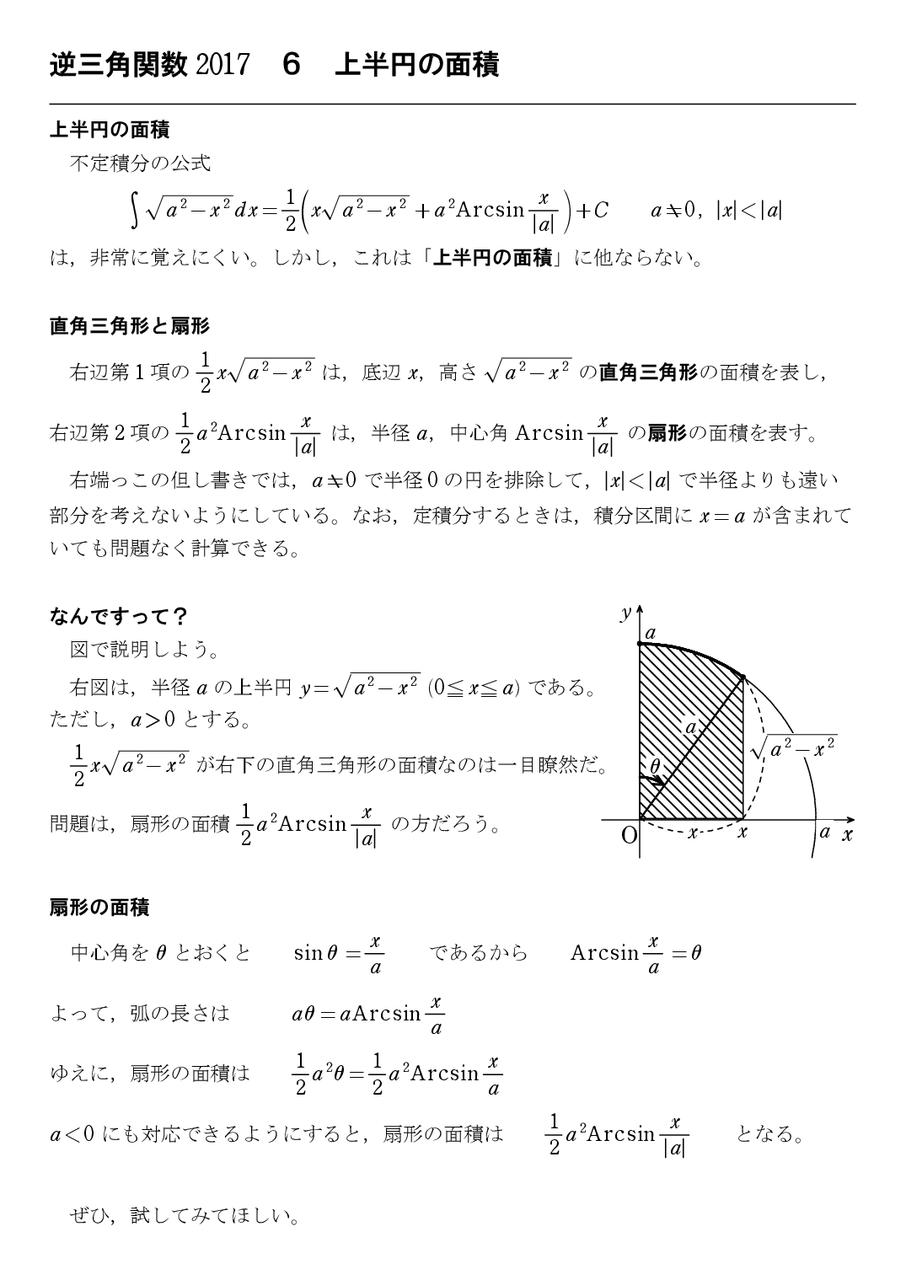 ベストオブ エクセル 逆 三角 関數 - 畫像コレクション