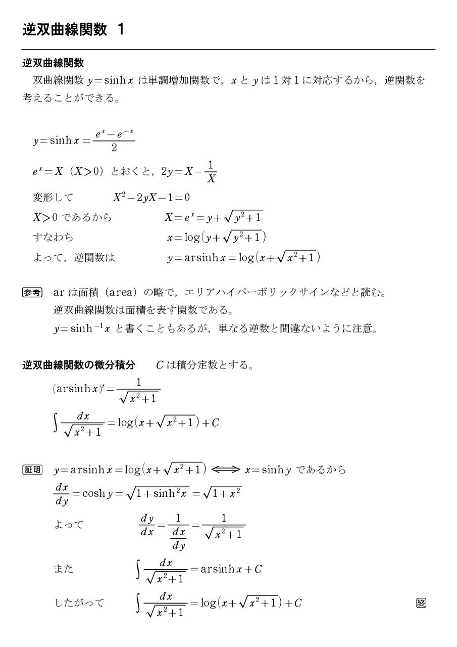 逆雙曲線関數 1 逆雙曲線関數の微分積分 : 憐悧玲瓏 ~高校數學 ...