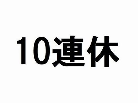 kuro_18101210ren01