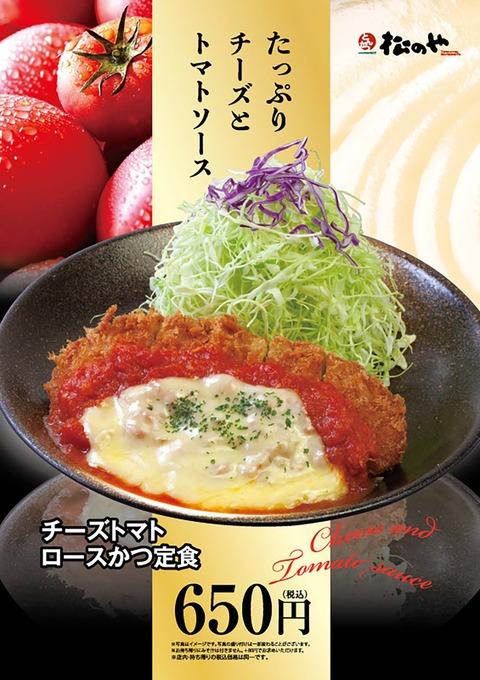 tonkatsu-matsunoya2