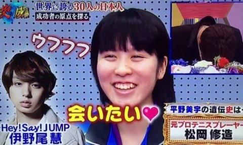 「平野美宇 伊野尾慧」の画像検索結果