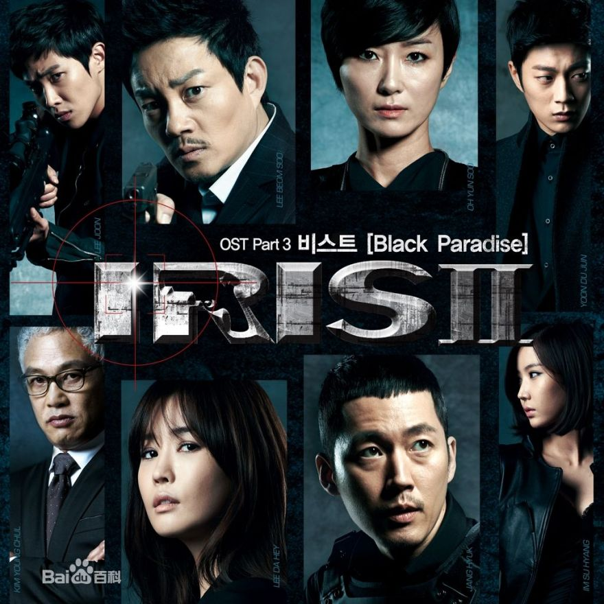 韓国ドラマIRIS2-アイリス2-:ラスト・ジェネレーション<ノーカット DVD ...