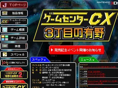 まとめ ゲーム センター cx 動画