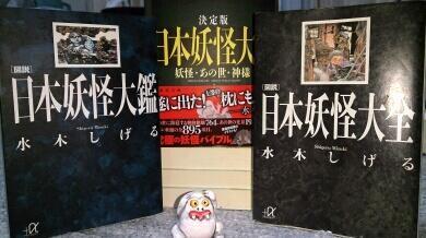 『日本妖怪大全』の解剖 : 【妖怪図鑑】 新版TYZ