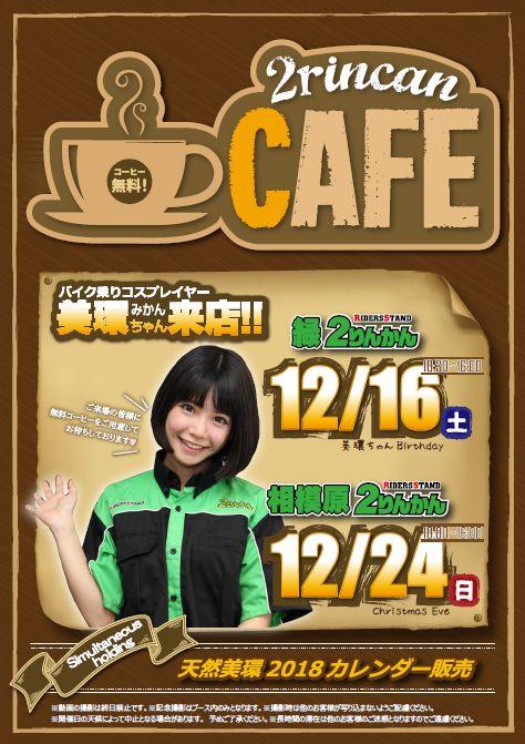 2りんかんブログ:2りんかん CAFE 開催中!! 美環ちゃん來店 - livedoor Blog(ブログ)