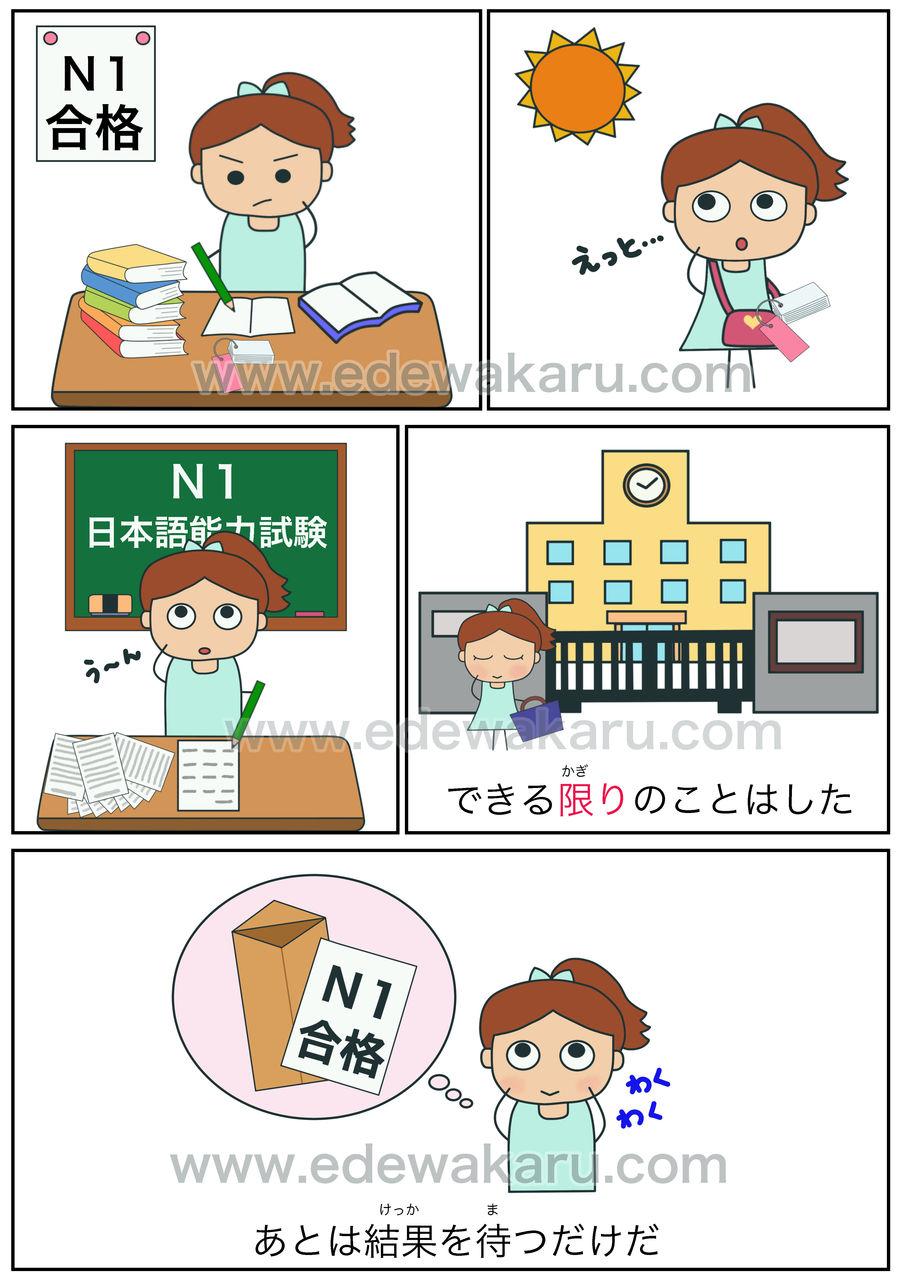 〜限り(限界) 日本語能力試験 JLPT N2 : 絵でわかる日本語