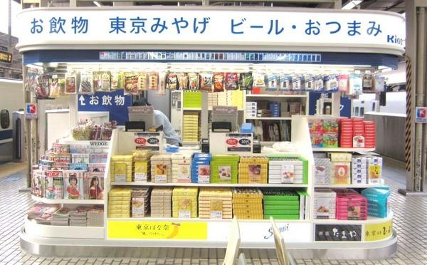 東京ホーム7B売店