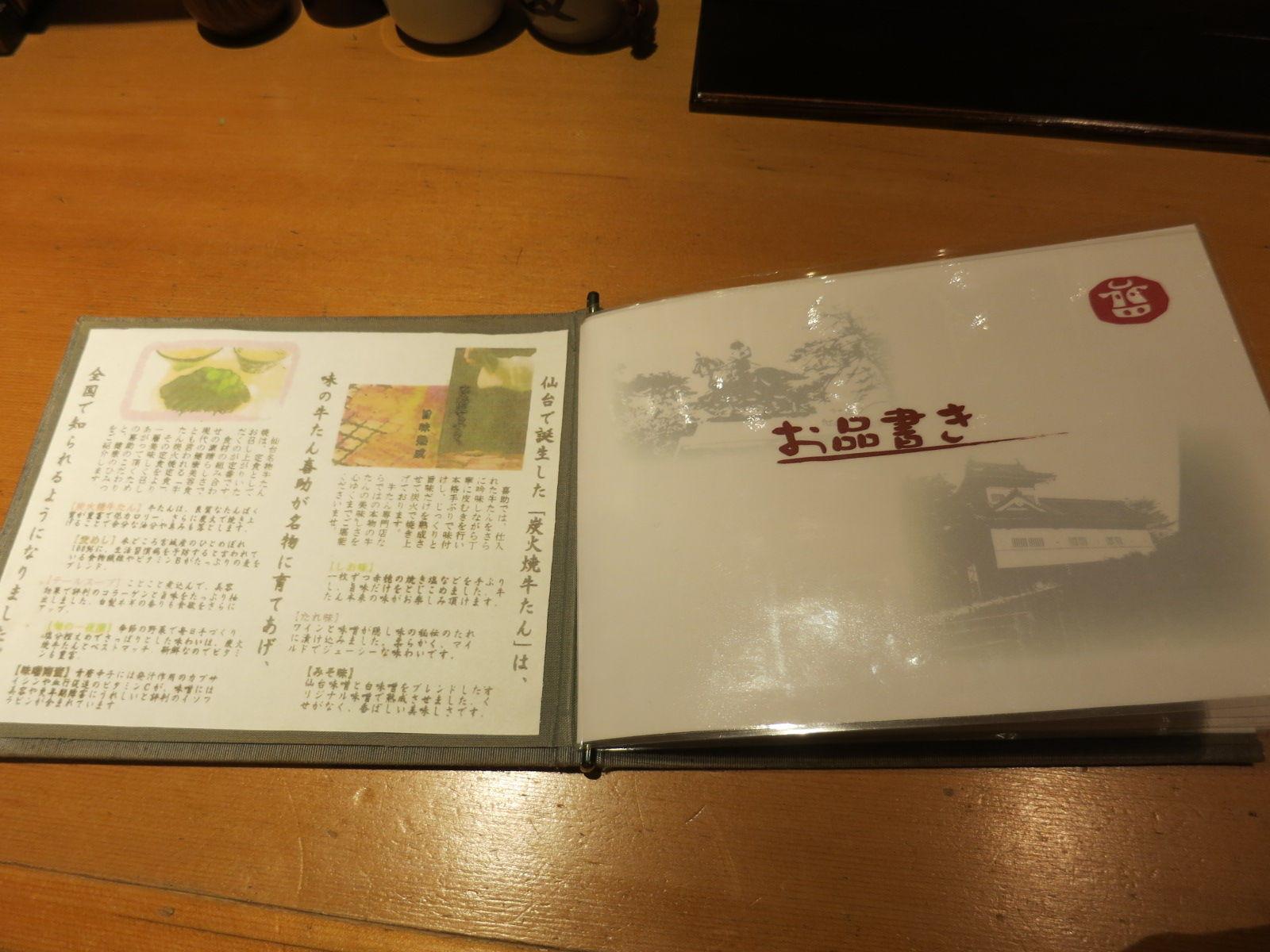 フォーリンデブはっしー 公式ブログ - 「喜助分店」(浜松町・大門/牛タン) - Powered by LINE