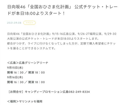 スクリーンショット 2021-09-08 18.10.42