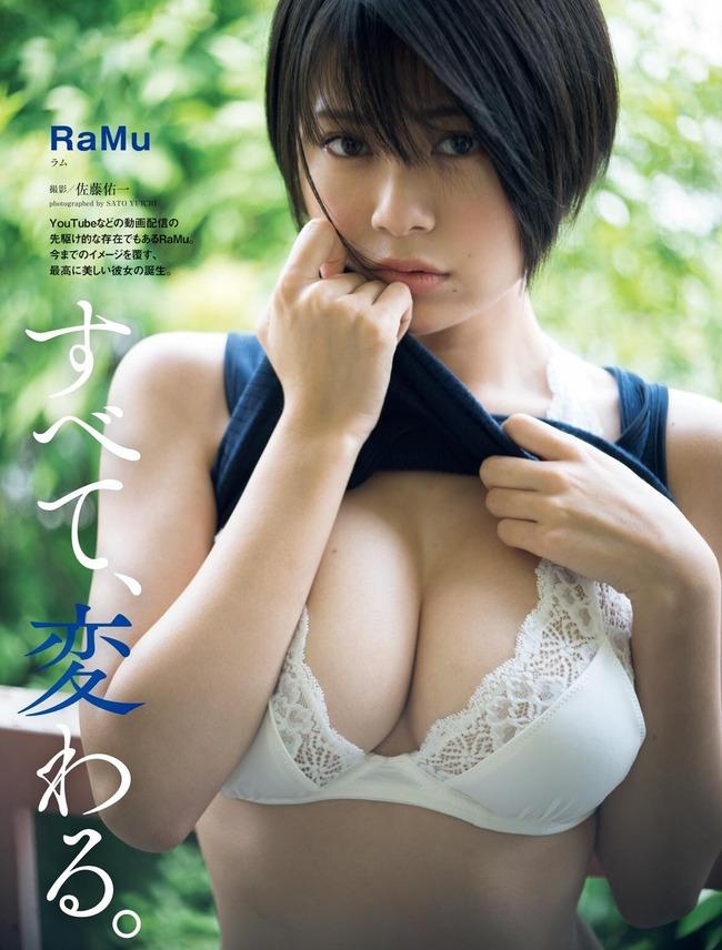 ramu グラビア (4)