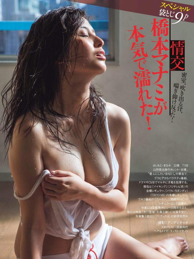 hashimoto_manami (1)