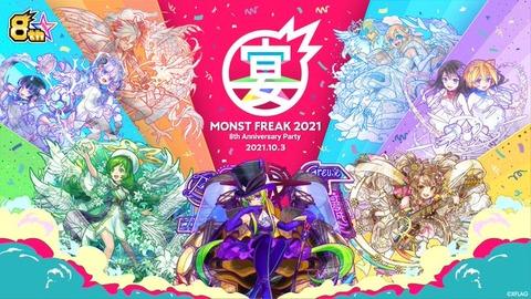 MONST FREAK 2021 8th Anniversary Partyモンフリ2-21