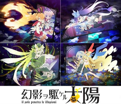 Genei wo Kakeru Taiyou [Ongoing]