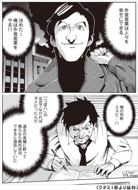 mkz_series_02_comic