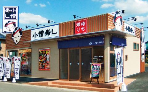 kozosushi