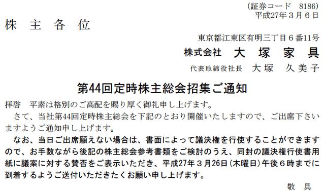 大塚家具の株主総会