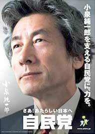 小泉元総理の郵政選挙