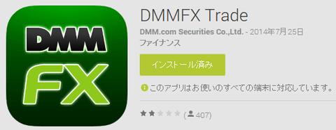 DMM FXアンドロイドアプリ