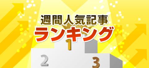 ranking_catch