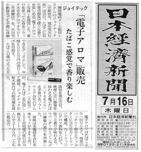 2009_7_16_nikkei-JTaroma