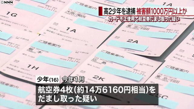 中国人(16)バイト、超絶記憶力で客のクレカ番号を暗記、1,000万円以上お買い物してしまうw