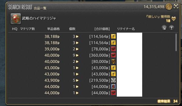 ffxiv_20171215_231807