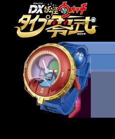 yokai_watch2_5.png