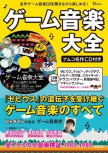 まさ_ゲーム音楽大全ナムコ名作CD付き
