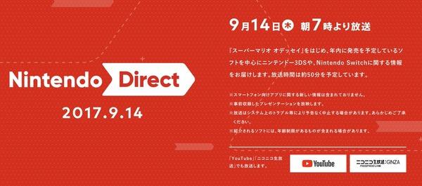 nintendo-direct-2017-9-14