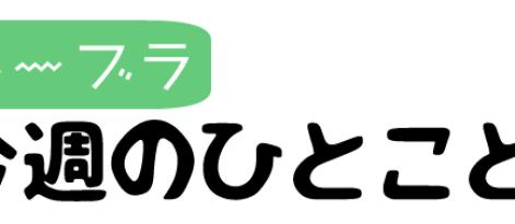 hitokoto.png