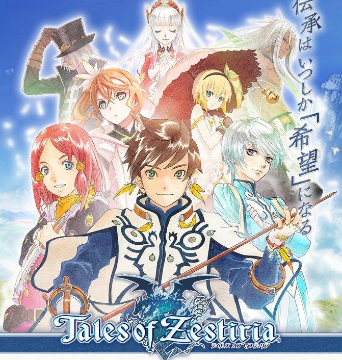 【TOZ】テイルズオブゼスティリアの発売日が2015年1月22日に決定! : ゲーム攻略のまるはし